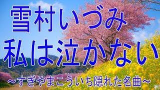 雪村いづみ - 私は泣かない