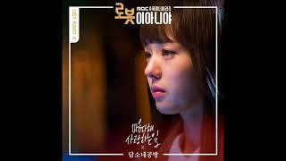 Damsonegongbang (담소네공방) – I Love You With All My Heart (마음 다해 사랑하는 일) I'm Not a Robot OST Part 4