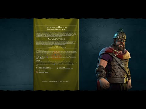 Civilization VI GS FFA