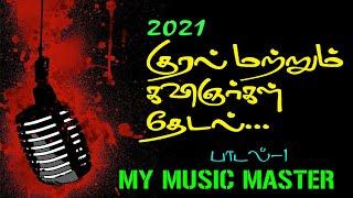 பாடகர்கள் கவிஞர்களுக்கான தேடல் / KURAL THAEDAL / #1/MY MUSIC MASTER