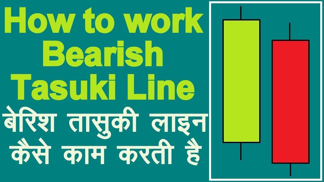 How to use bearish tasuki line candlestick pattern in hindi technical analysis also rh youtube