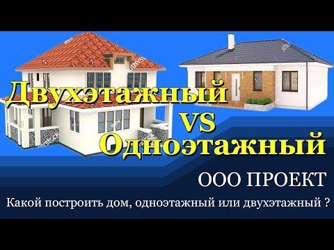 Сколько строить этажей? Какой дом дешевле, одноэтажный или двухэтажный?