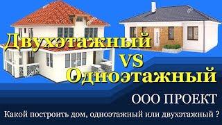 Какой дом дешевле, одноэтажный или двухэтажный? Сколько строить этажей?