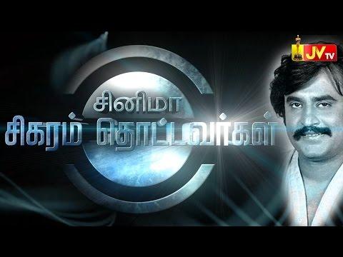 Super star's cine life was almost over in 1979   Sigaram Thottavargal   Super Star Rajinikanth