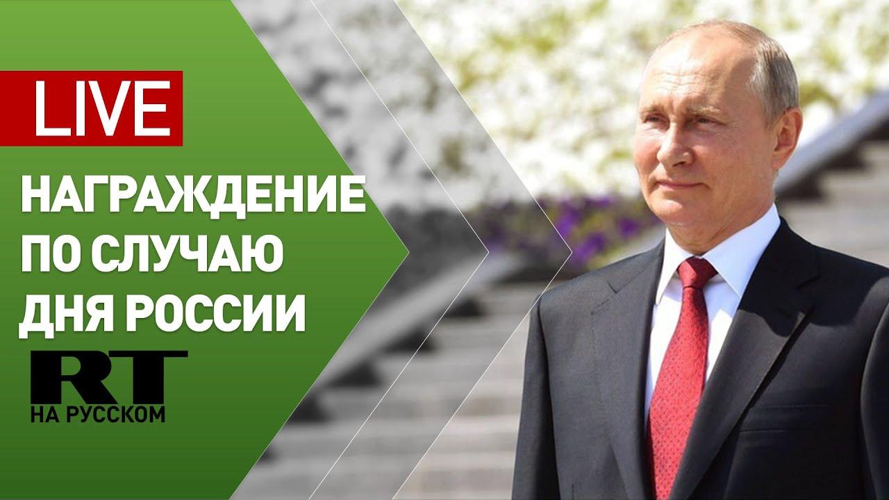 Путин вручает госпремии и золотые медали Герой Труда РФ  LIVE