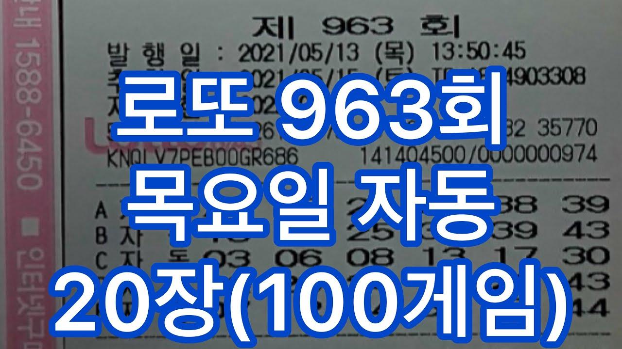 로또 963회 목요일 자동사진 20장(100게임)