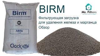 BIRM фильтрующий материал, обзор загрузки