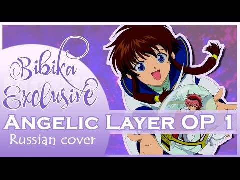 Angelic Layer  OP 1 [Be My Angel] (Marie Bibika Russian Cover)