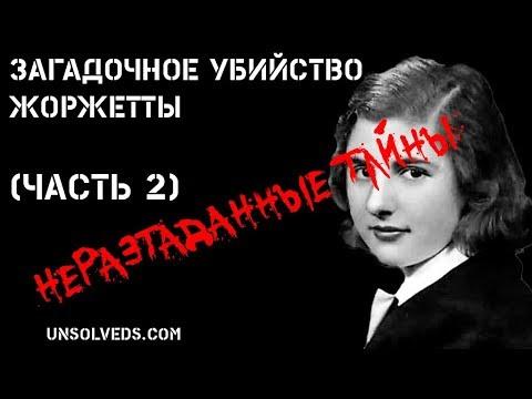 Загадочное убийство Жоржетты Бауэрдорф. Часть 2