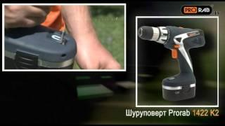 Шуруповерт Прораб 1422 K2(Аккумуляторный Шуруповерт 1422 K2 заслужил популярность благодаря оптимальному соотношению надежности и..., 2011-08-30T11:03:56.000Z)