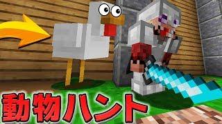 【マインクラフト】動物ハントでハンターに捕まるな!!? thumbnail