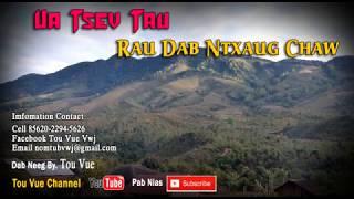 Ua Tsev Tau Rau Dab Ntxaug Chaw 27-6-2017