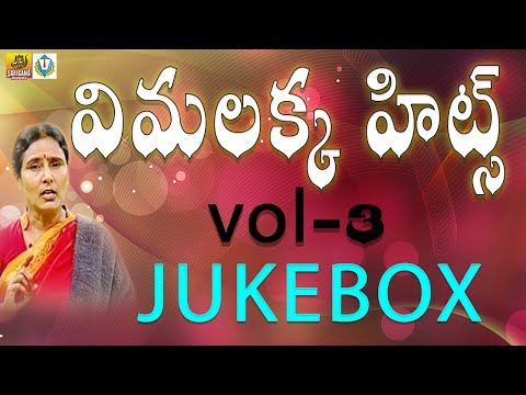 Vimalakka Non Stop Hit Songs Jukebox ||  Vimalakka Songs || Vimalakka Telangana Songs