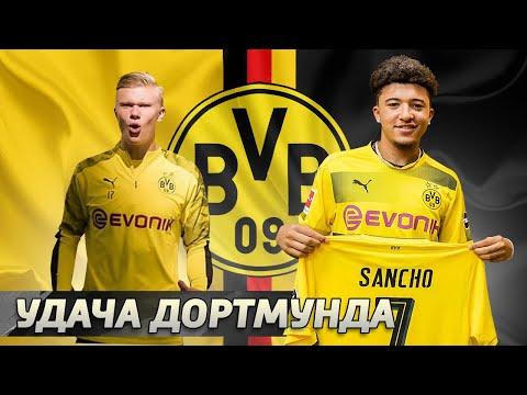 8 лучших ТРАНСФЕРОВ Боруссии Дортмунд