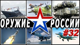 Оружие России 32.Военная техника и вооружение.Последние новости впк .
