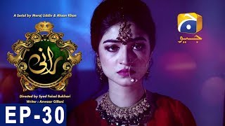 Rani - Episode 30 | Har Pal Geo
