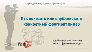 Как показать или опубликовать конкретный фрагмент видео