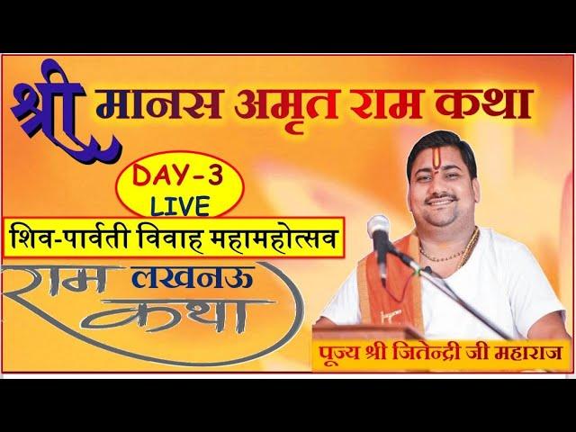श्री मानस अमृत राम कथा  |  Pujya Shri Jitendri Ji Maharaj | Day-3 Rajajipuram | Lucknow Ram Kahta