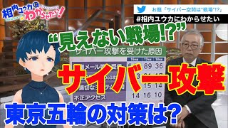 テレビ東京バーチャルアナウンサー「相内ユウカ」がWBS解説キャスターを捕まえ、最近WBSで報じられた「重大ニュース」や「わかりにくかったニ...