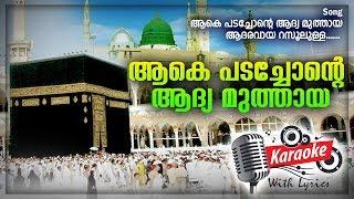 Aake Padachonte Adhya Muthaya | Karaoke With Lyrics | Mappilappattu Karaoke | M.A Azeez