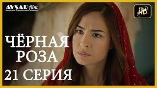 Чёрная роза 21 серия русская озвучка