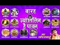 Download New Shiv Ji Bhajan || Barah Jyotirling Hai Pawan || Rakesh Kala # Spiritual Activity MP3 song and Music Video