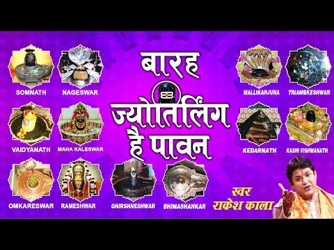 New Shiv Ji Bhajan  Barah Jyotirling Hai Pawan  Rakesh Kala # Spiritual Activity
