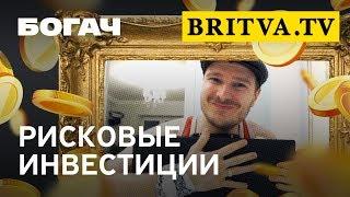 Рисковые инвестиции | Бритва.ТВ