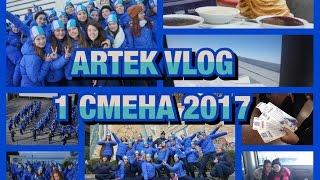 VLOG ARTEK 2017|1 и 2 день |артек|морской