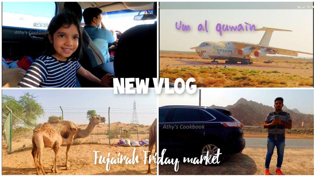 ഓർമയിലെ ഒരു ലോങ്ങ് ഡ്രൈവ് Vlog  / UAE Fujairah & Um Al Quwain