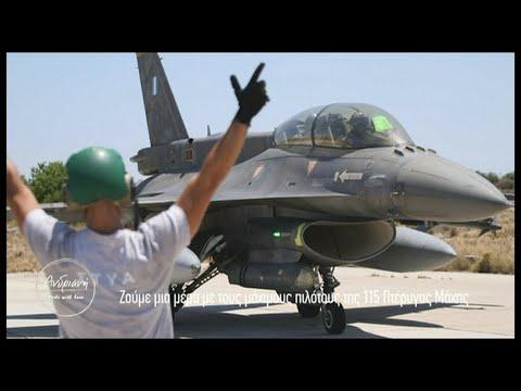 115 Πτέρυγας Μάχης , ζούμε μια μέρα με τους μάχιμους πιλότους της πολεμικής αεροπορίας