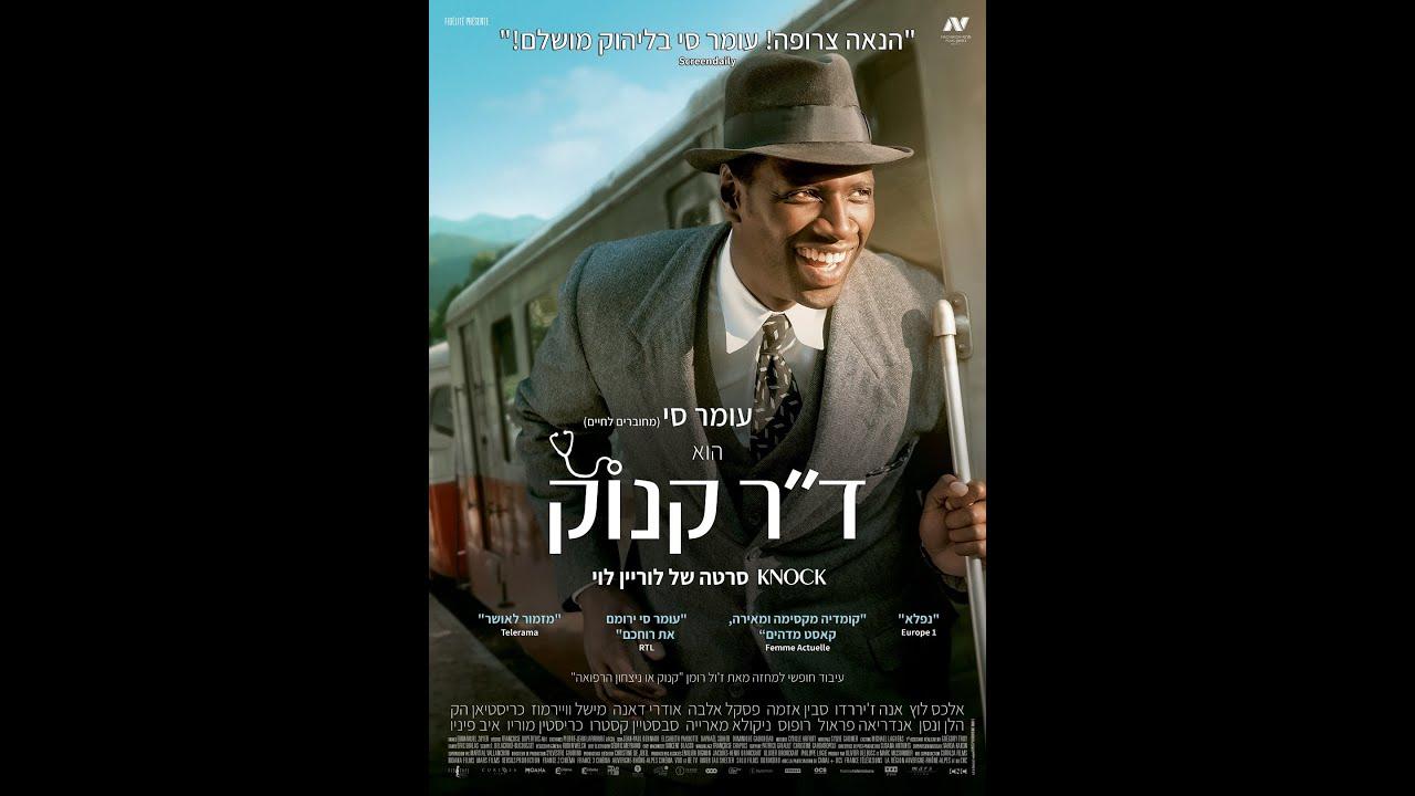 "ד""ר קנוק - טריילר ישראלי"