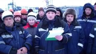 Голодовка вахтовиков на Ямале