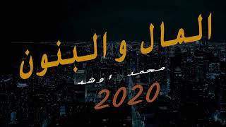 اقوى سلامات 2020-المال والبنون- باقوى طلعات فى التاريخ- اوشه وامير شقاوه والالمانى - حظ غير عادى