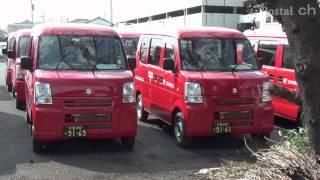 色々な郵便車-日本郵便輸送株式会社-
