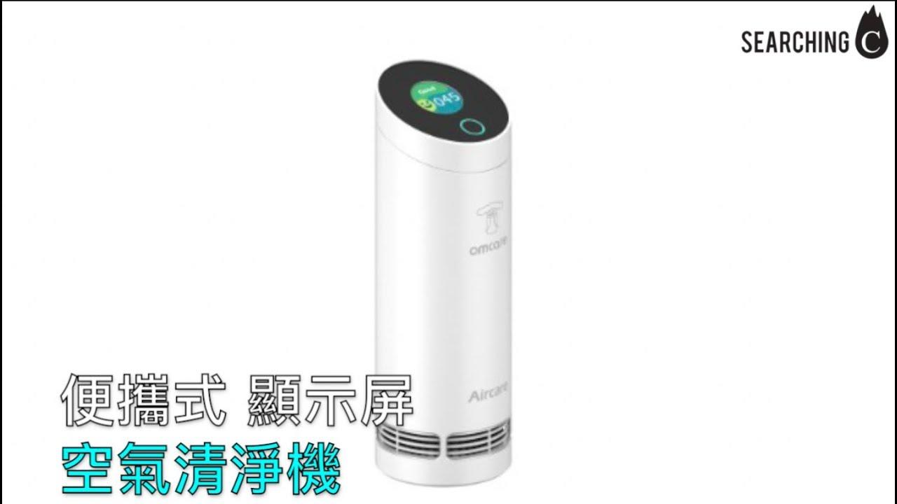 【臺灣Omcare便攜式顯示屏空氣清淨機】 - YouTube