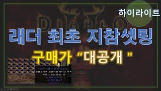 FBI멀더 디아블로2  ? 래더 최초 지참 셋팅 완료 시청자분 확인!!  ? 가격 대공개!