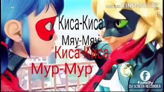 "Леди баг и Супер кот клип под песню: ""Киса-киса мяу-мяу, киса-киса мур-мур"""