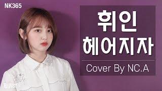 [앤씨아/NC.A] 휘인(WHEEIN) - 헤어지자(Good bye) (Prod. 정키(Jung Key)) COVER (+ENG SUB)