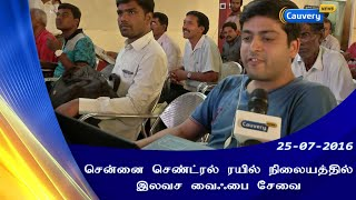 Free Wifi service in Chennai central station | Cauvery News