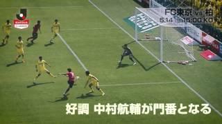 4位FC東京と5位柏の上位決戦 好調同士の対戦は激戦必至 明治安田生命J...