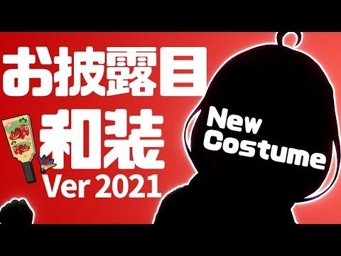 【 #ホロライブ正月衣装 】初めての新衣装…!✨今日、ドレスを脱ぎますっ…!!なのら!🎍【姫森ルーナ/ホロライブ】