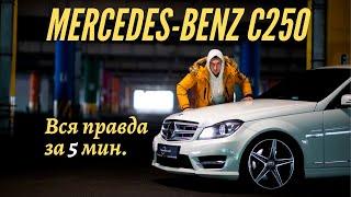 5 минут о Mercedes Benz C250 4matic AMG Обзор и тест-драйв Автоподбор Украина