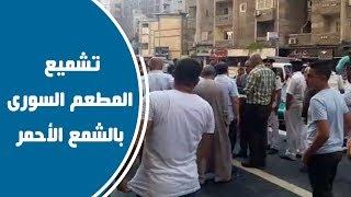 سكرتير مساعد الإسكندرية: تشميع المطعم السورى بالشمع الأحمر