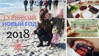 Пост-Новогодний вложжик - Как отмечают в Турции Новый год? Про Табу и кулинарный баттл