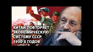 Анатолий Вассерман Китай повторяет экономическую систему СССР 1930 х годов