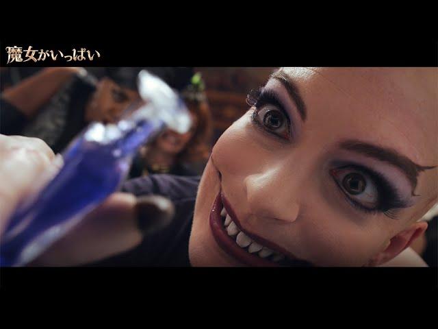 アン・ハサウェイから日本のファンへ!映画『魔女がいっぱい』メッセージ映像