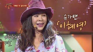 [슈가송] 흥이 폭발한다↗↗ 이혜영의