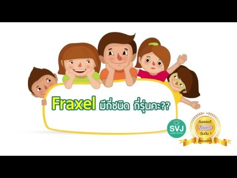 Fraxel คือเลเซอร์อะไรและใช้รักษาโรคอะไร