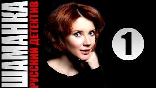 Шаманка 1 серия 2016 русские детективы 2016 russian detective movies